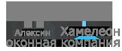 Оконная компания Алексин-Хамелеон