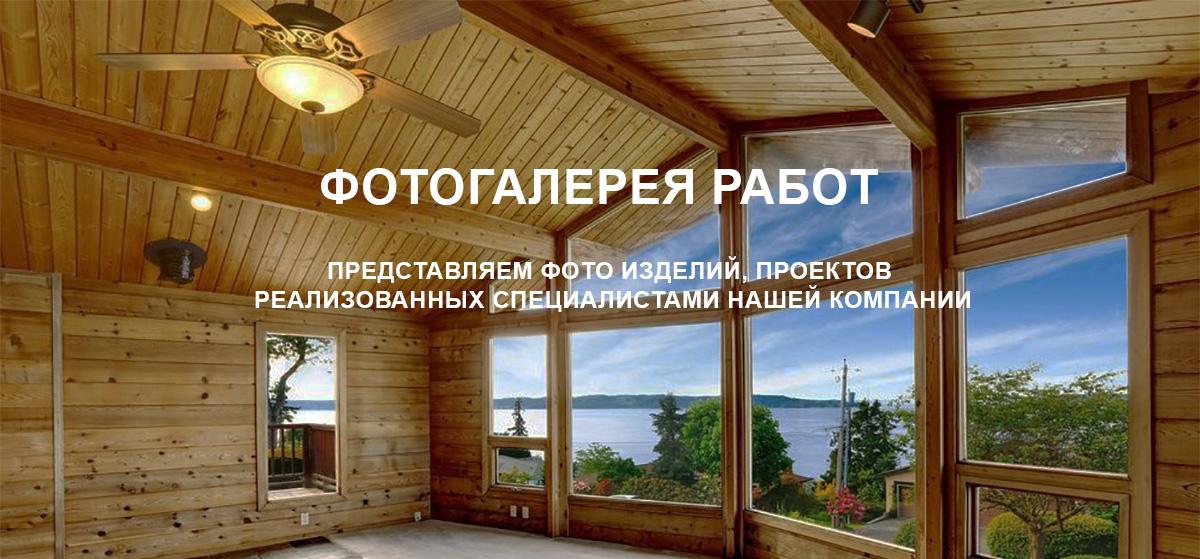 внутренняя_отделка_дома
