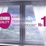 Пластиковые окна фирмы Rehau